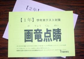 chugakubu_taisaku